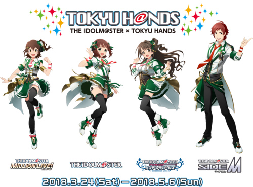 Advertisement for a Tokyu Hands Idolmaster collaboration, running from the 24th of March this year to the 6th of May
