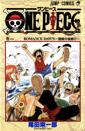Cover for volume one of One Piece