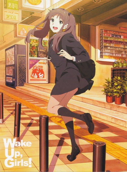 Key visual from the Wake Up, Girls! anime with the character Okamoto Miyu on the street in front of a vending machine.
