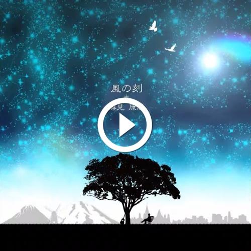 Play 茜(Akane)-樽見ヤスタカ(Yas.Tarumi) ドゥドゥック(duduk)&ピアノ(Piano)