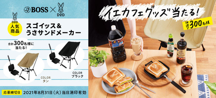 Banner from the Boss Coffee website showing a selection of their drinks next to canvas foldout chairs and a couple of sandwich presses.